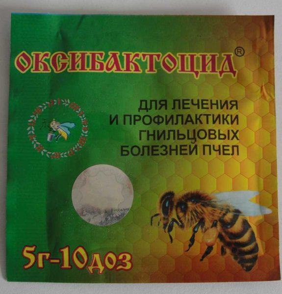 Оксибактоцид порошок
